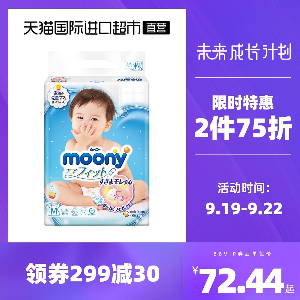 日本Moony尤妮佳纸尿裤M64片宝宝尿不湿婴儿超薄透气母婴夏季
