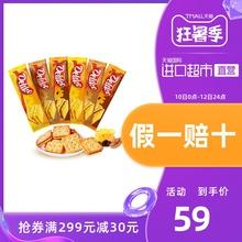 李佳琦推荐6包泰氏宝黛莉可夹心饼干芝士巧克力味108g直营