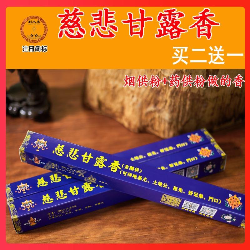 海涛利众生新款食子塔香烟慈悲甘露家用室内药供粉供佛熏香檀香