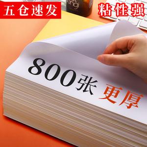 不干胶a4纸标签纸光面打印机背胶