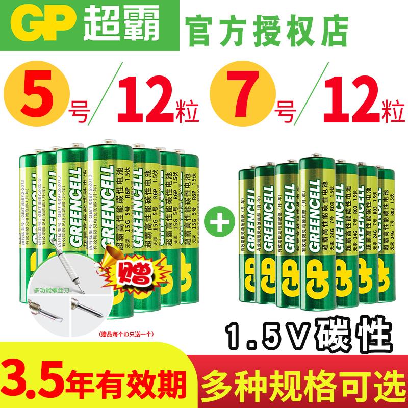 福 GP超霸电池5号AA7号AAA五号7号1.5V碳性电池混合装批发价格家用空调电视机遥控器儿童玩具车电子秤电池