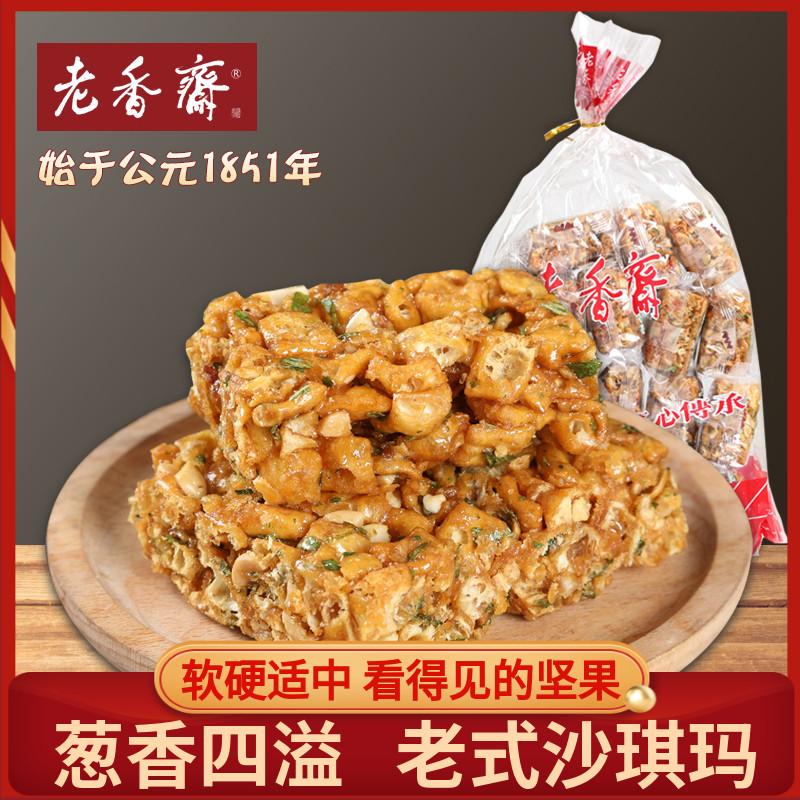 上海特产老香斋沙琪玛一口香老式字号咸味香葱传统糕点软糯蛋黄酥