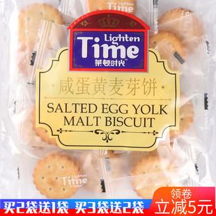 莱顿时光咸蛋黄麦芽饼干黑糖小圆饼