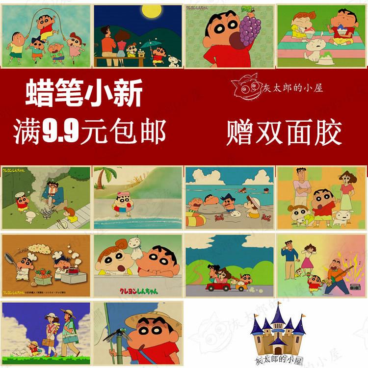 蜡笔小新海报 儿童海报 牛皮纸复古装饰画贴画 卡通动画 日本漫画