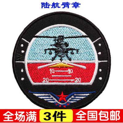 陆航直升机臂章/布贴/衣贴/绣标/肩章/魔术贴/定做
