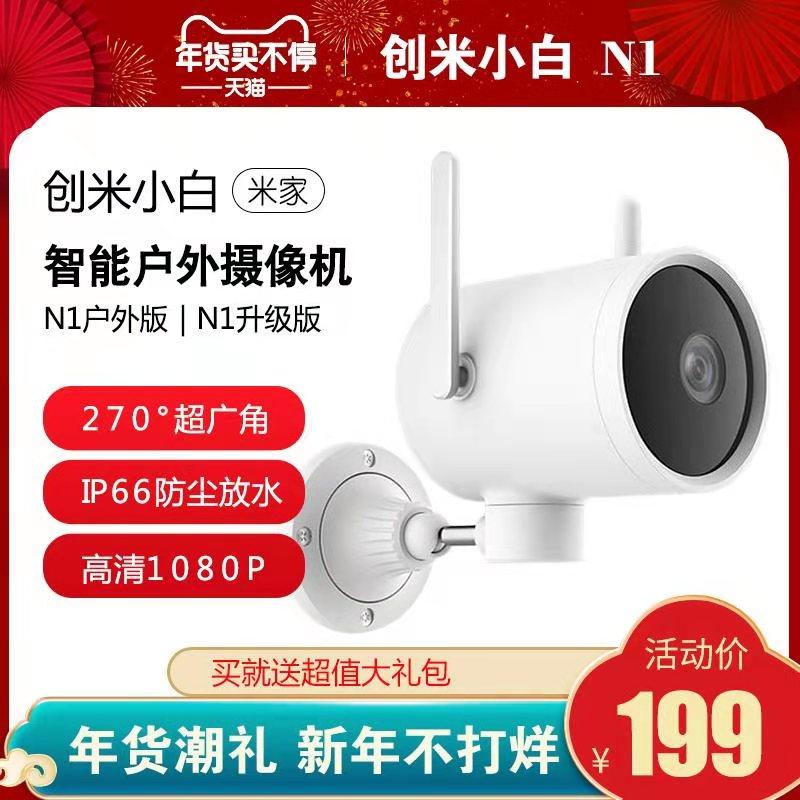 米家app n1小米监控器性价比好不好