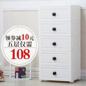 纳雅乐收纳柜抽屉式夹缝儿童衣柜多层 简易塑料储物柜衣服五斗柜