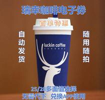 自动发货星吧克咖啡电子券优惠券代金券通兑券中杯大杯全国通用