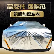 广汽本田皓影车衣车罩专用防晒防雨加厚四季外汽车车套遮阳罩隔热