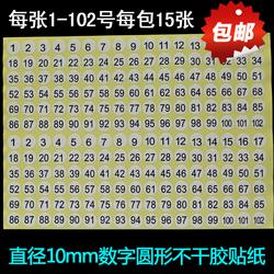 数字号码贴纸 衣服鞋袜尺码标签 圆形序号编号工号不干胶标签贴纸