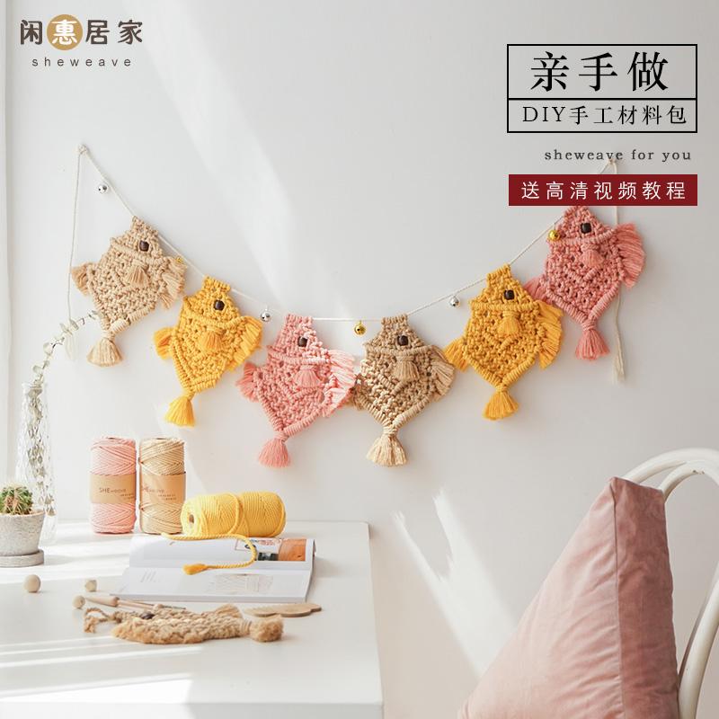 闲惠居家小鱼挂毯北欧手工编织diy材料包儿童房间装饰挂件ins挂饰