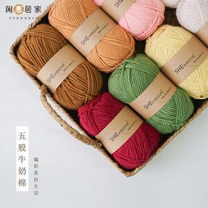 闲惠五股牛奶棉毛线团编织围巾帽子