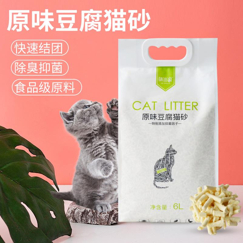(用15元券)原味豆腐猫砂6L祛臭无尘抑菌猫沙紧实不散除臭留香5斤猫咪专用品