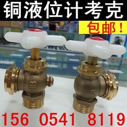 黄铜水位计液位计考克 锅炉玻璃管液位计Ф15/Ф20旋塞液位计阀门