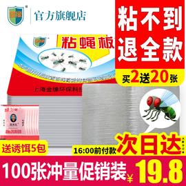 粘蝇纸苍蝇贴强力粘沾抓蝇子神器除捕捉器板灭蝇家用杀蚊子一扫光