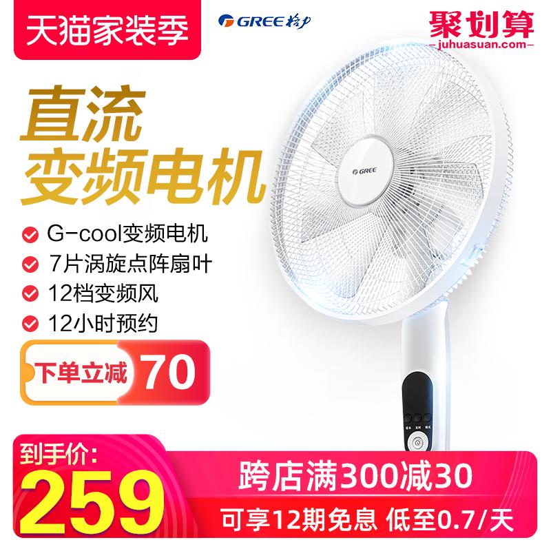 格力电风扇家用静音直流变频遥控立式落地扇7扇叶FDZ-40X65Bg7