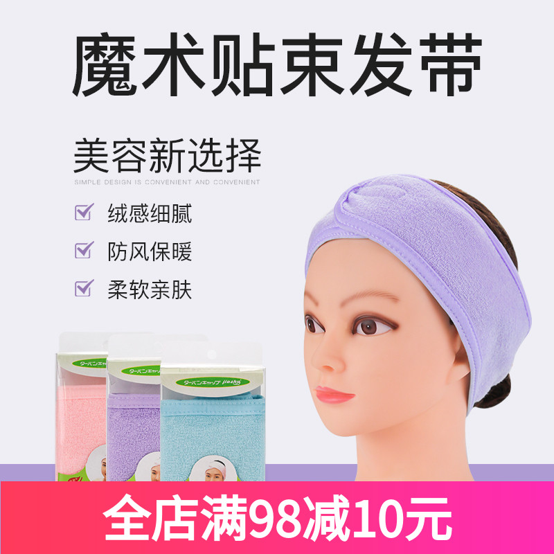 Sweat absorbing Velcro hair band pure cotton hair band make-up, face washing, headband, beauty salon, special tools, embroidery products