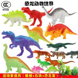 恐龙玩具模型儿童塑软胶玩具仿真恐龙模型套装霸王龙三角龙腕龙