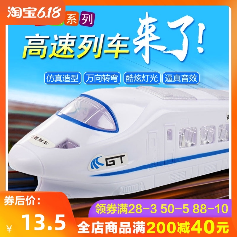 New electric children's toy 1-2-3-6 years old boy high-speed rail fire