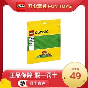 正品LEGO樂高經典創意系列創意綠色底板 灰色底板10700 10701
