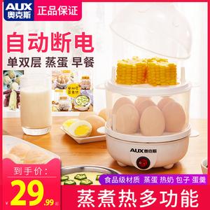 奥克斯煮蛋器多功能不锈钢双层蛋机自动断电迷你鸡蛋羹小型蒸蛋器