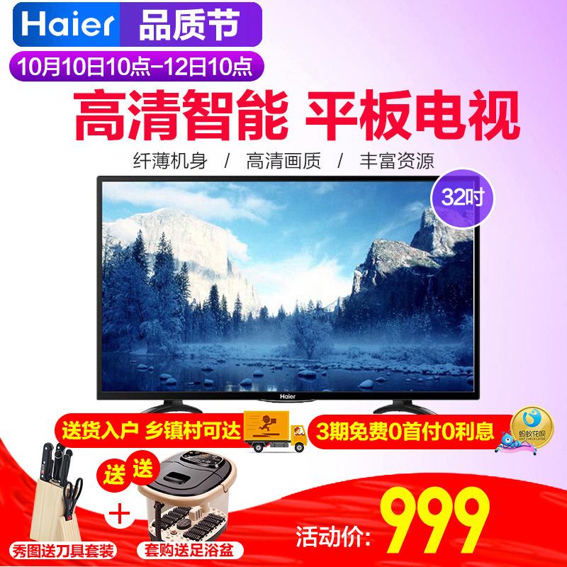 Haier/海尔 LE32A31J 高清智能wifi网络液晶家用平板电视机32英寸