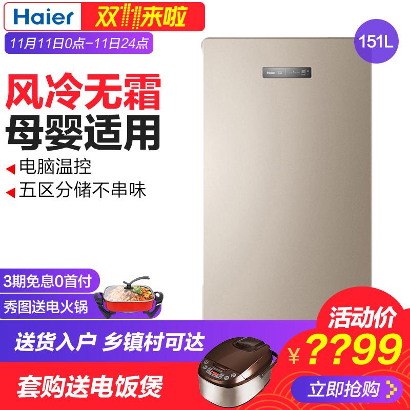海尔冰柜家用商用小型冷柜冷冻风冷无霜节能151WLBD海尔Haier