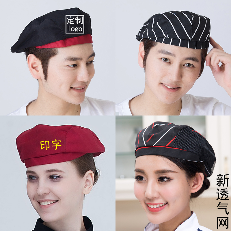 Chefs hat mans cap waiter Beret hotel kitchen hot pot shop fast food restaurant work hat customization