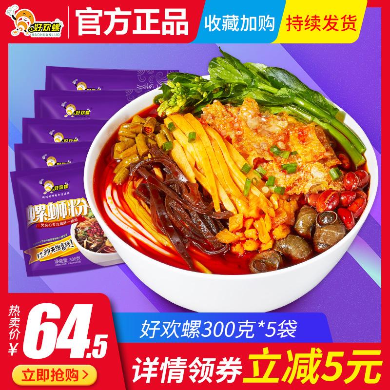 好欢螺螺蛳粉300克五包装广西柳州特产螺狮粉螺师粉方便酸辣包邮
