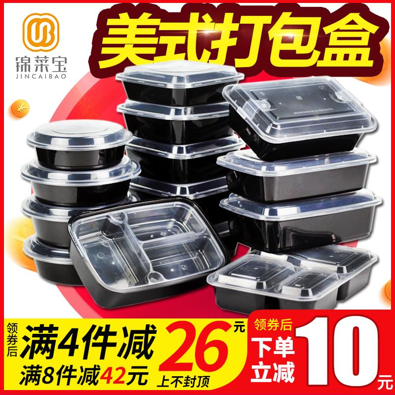 美式1000ml正方形一次性打包便当盒外卖带盖水果捞长方形塑料饭盒