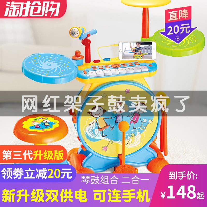 宝丽儿童架子鼓玩具1-3-6岁敲打类乐器宝宝电子琴男孩初学者女孩