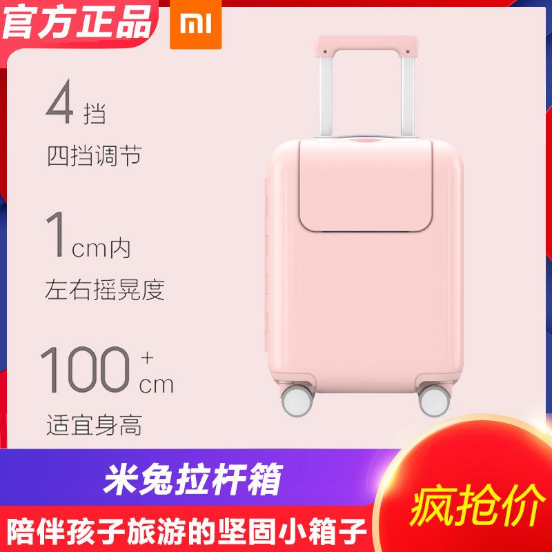 小米米兔拉杆箱17寸万向轮男女行李箱儿童拉杆箱小清新旅行箱正品图片