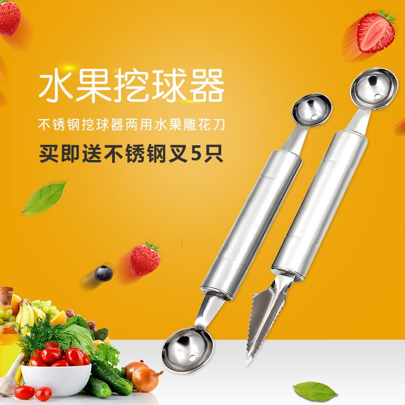 不锈钢水果挖球器套装两用水果雕花刀 水果勺子挖西瓜球勺西瓜勺