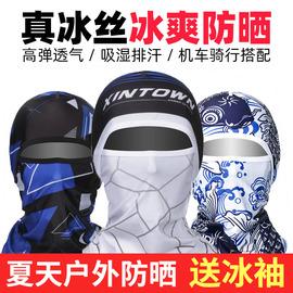 防晒头套全脸夏季男摩托车骑行面罩冰丝透气遮脸钓鱼脸部吸汗头罩图片