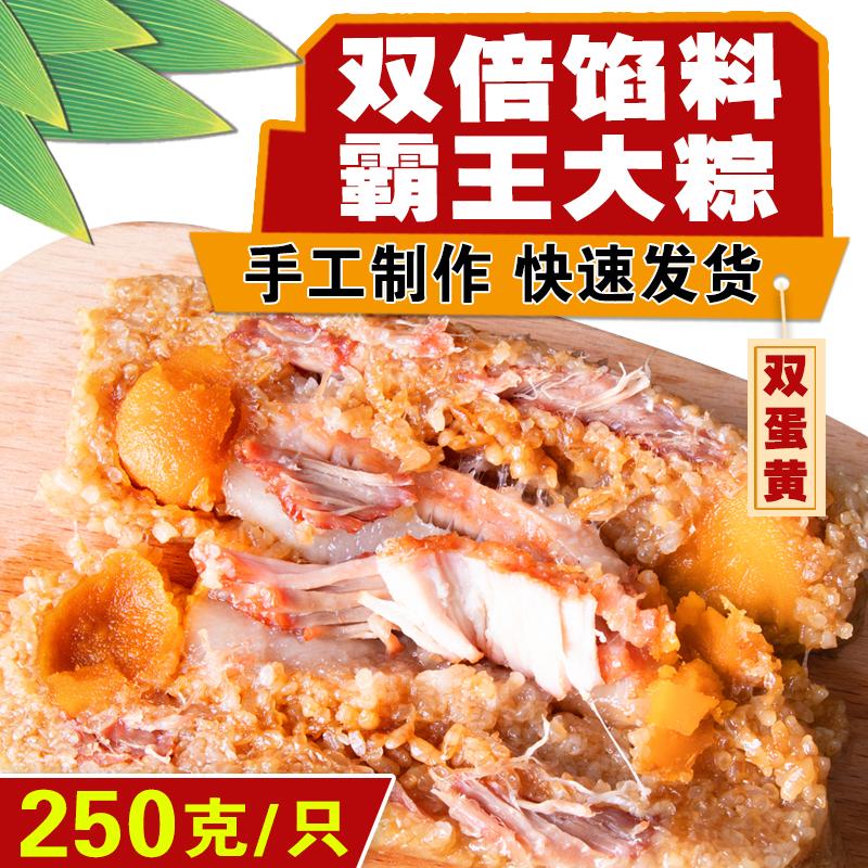 嘉兴粽子双蛋黄大肉粽250g*2只真空新鲜大肉粽长粽子枕头粽端午粽