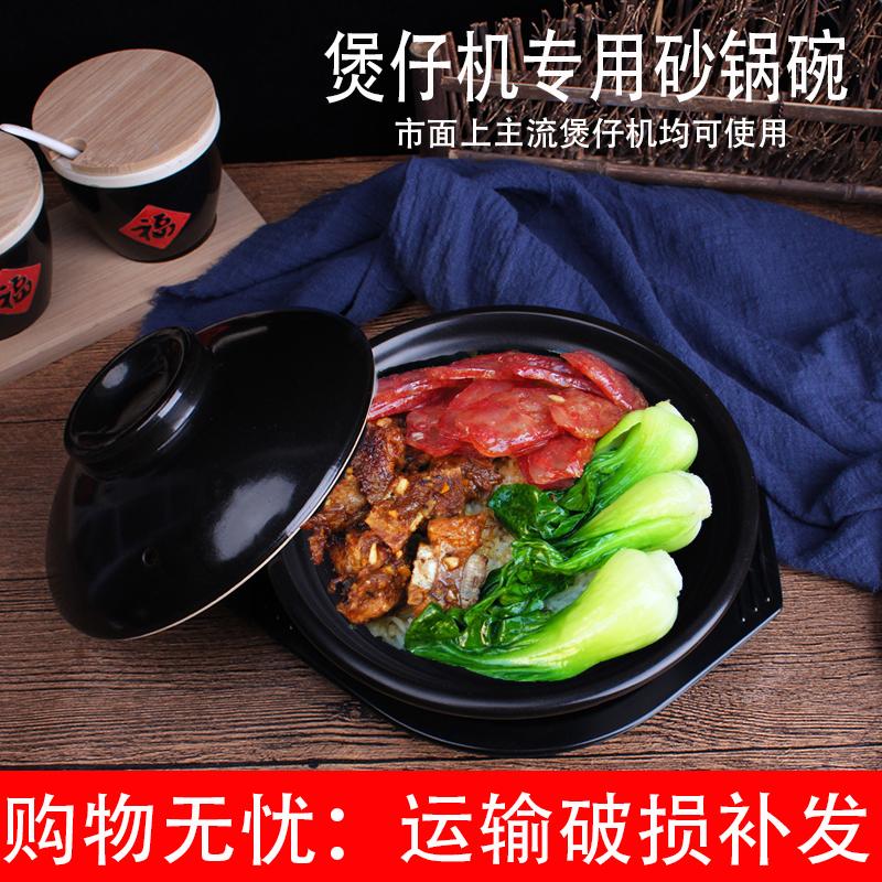 煲仔饭机专用砂锅小商用耐热煲仔碗陶瓷砂煲甖罉含盖瓦煲电子瓦罉