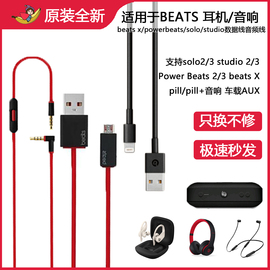 原装beatsx数据线solo3/studio/solo2/Powerbeats/pill耳机充电线