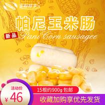 【帕尼玉米肠60g*15根】约900g 鸡肉休闲零食鲜美小香肠零食