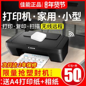 佳能MG2580s打印机复印一体机家用小型ts3380无线连接手机wifi彩色学生家庭作业A4办公文档复印试卷扫描照片