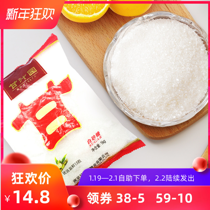 甘汁园白糖白砂糖1000g袋装食用糖烘焙白糖面包西点原料免邮