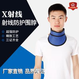 柔软x光射线防护围领铅胶围脖铅颈套 护颈口腔放射CT防辐射