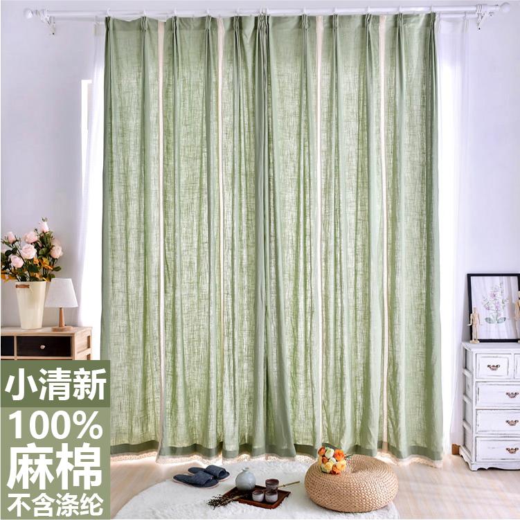 欧式田园风浅灰绿色纯棉麻布卧室客厅日式亚麻半遮光法式窗帘成品