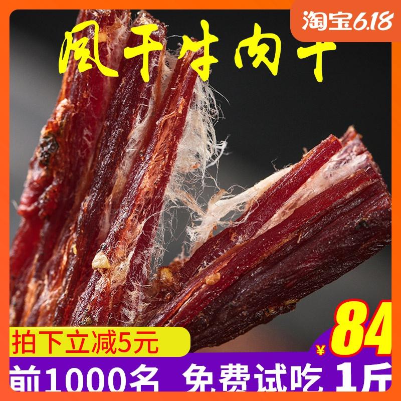 牛肉干耗牛云南特产干巴风干500g袋装手撕麻辣味牛肉干零食内蒙古