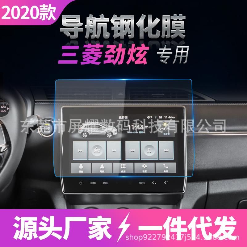 适用于三菱劲炫ASX导航膜 中控显示屏导航钢化玻璃保护贴膜屏保贴
