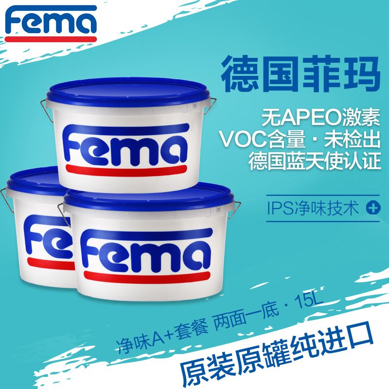 德国菲玛fema净味A+乳胶漆德国进口无甲醛内墙漆室内白色家用面漆