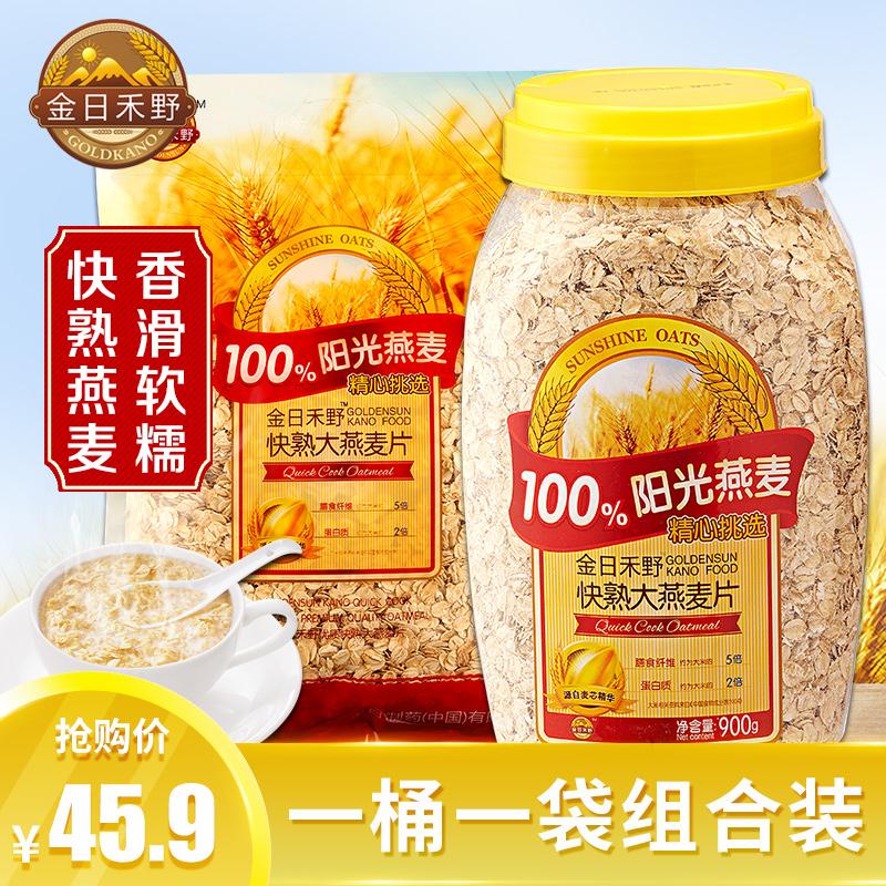限30000张券金日禾野快煮燕麦片高纤维无糖精非脱脂健身代餐纯燕麦片罐袋装