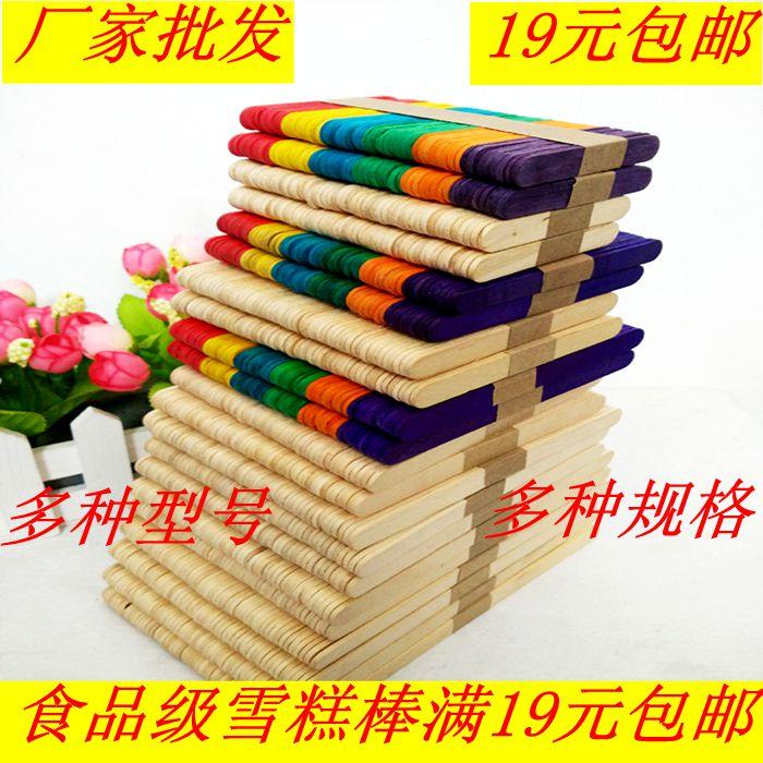 雪糕棒手工制作材料冰棍棒包邮玩具模型工具小木片木棍棒雪糕棍