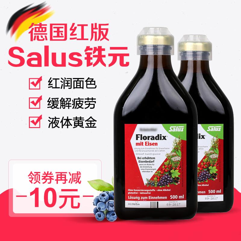 Salus germany версия красный Железо Floradix детские У беременных женщин железная добавка, кондиционирующая кровь и анти-усталость * 2 бутылки