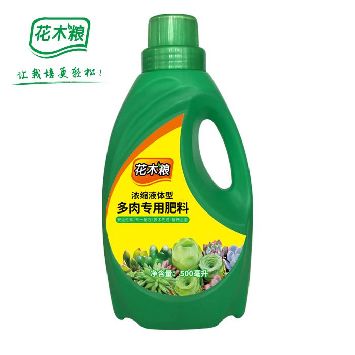 花木粮新品多肉植物专用肥料浓缩型营养液防徒长增色叶片肥包邮