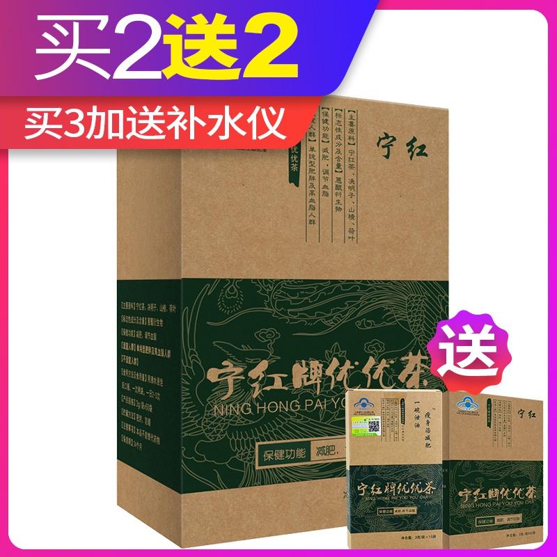 【买2发3】艾老师一碗泄油瘦身汤 宁红牌优优茶60袋/盒男女减肥11-07新券